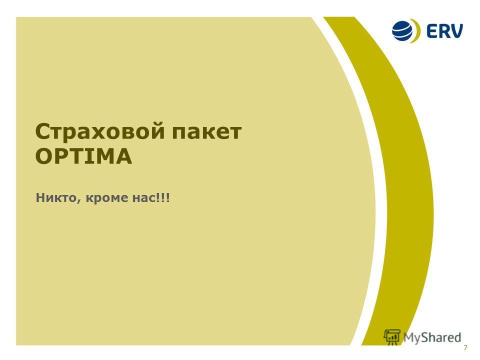Страховой пакет OPTIMA Никто, кроме нас!!! 7