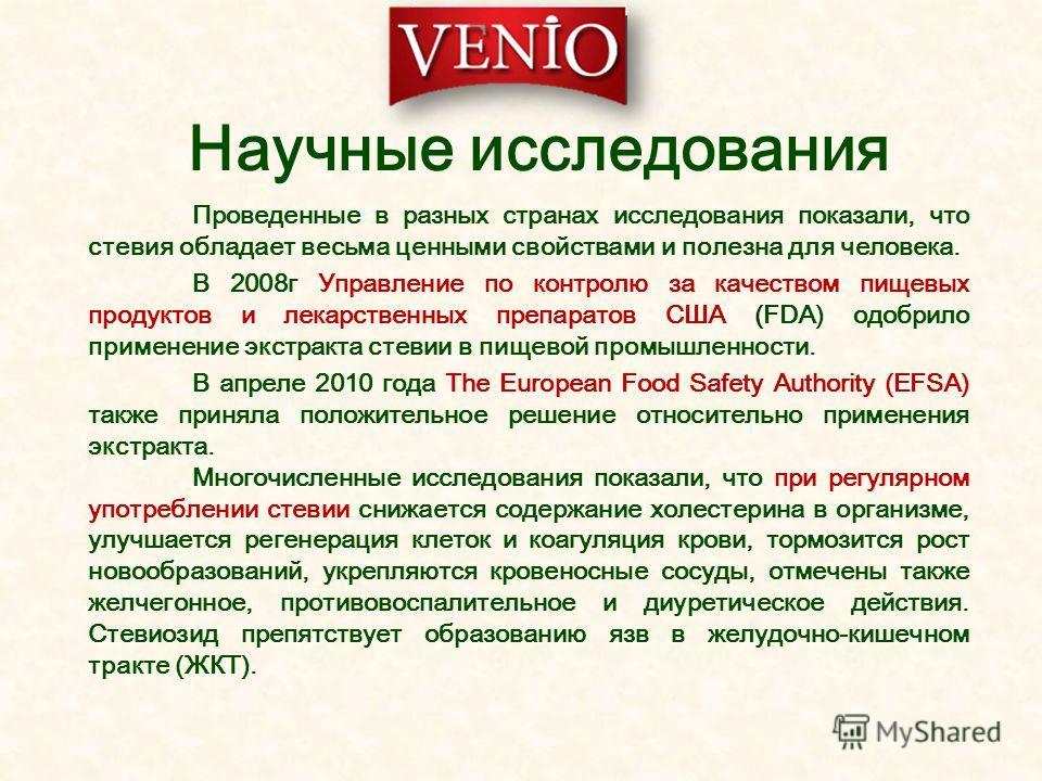 Научные исследования Проведенные в разных странах исследования показали, что стевия обладает весьма ценными свойствами и полезна для человека. В 2008г Управление по контролю за качеством пищевых продуктов и лекарственных препаратов США (FDA) одобрило