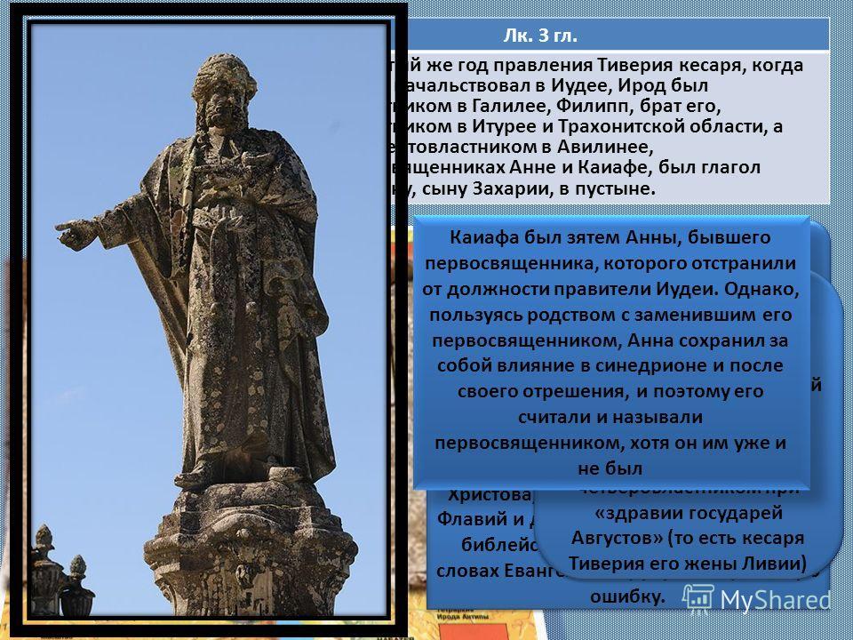 Мф. 3 гл.Лк. 3 гл. 1. В те дни приходит Иоанн Креститель и проповедует в пустыне Иудейской 1. В пятнадцатый же год правления Тиверия кесаря, когда Понтий Пилат начальствовал в Иудее, Ирод был четвертовластником в Галилее, Филипп, брат его, четвертовл