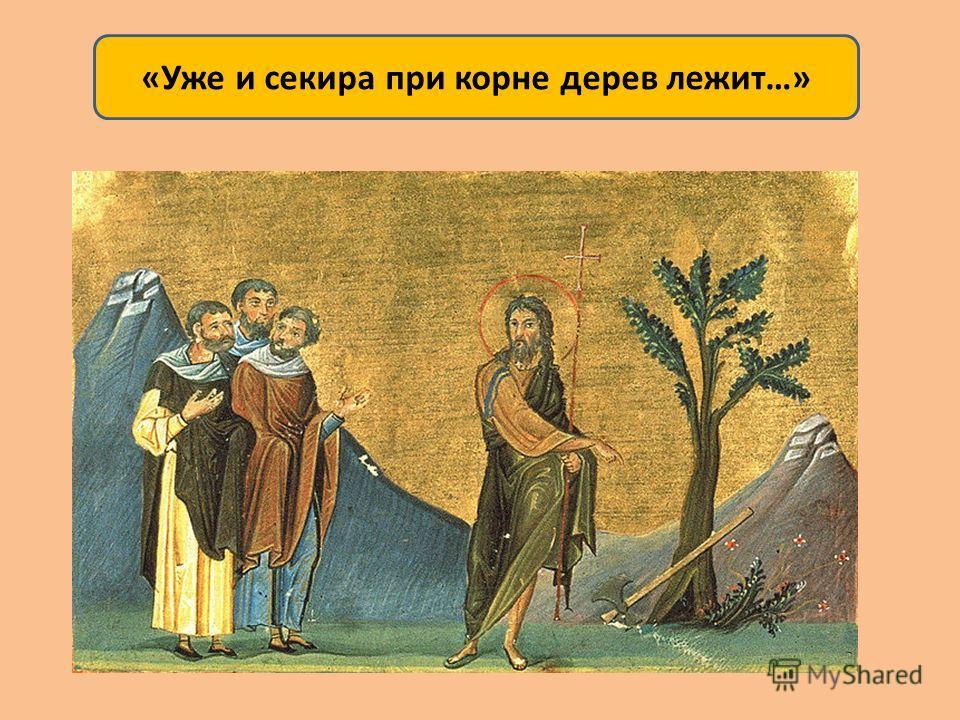 «Уже и секира при корне дерев лежит…»
