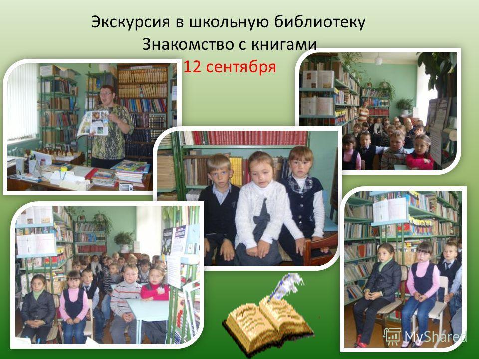 Экскурсия в школьную библиотеку Знакомство с книгами 12 сентября