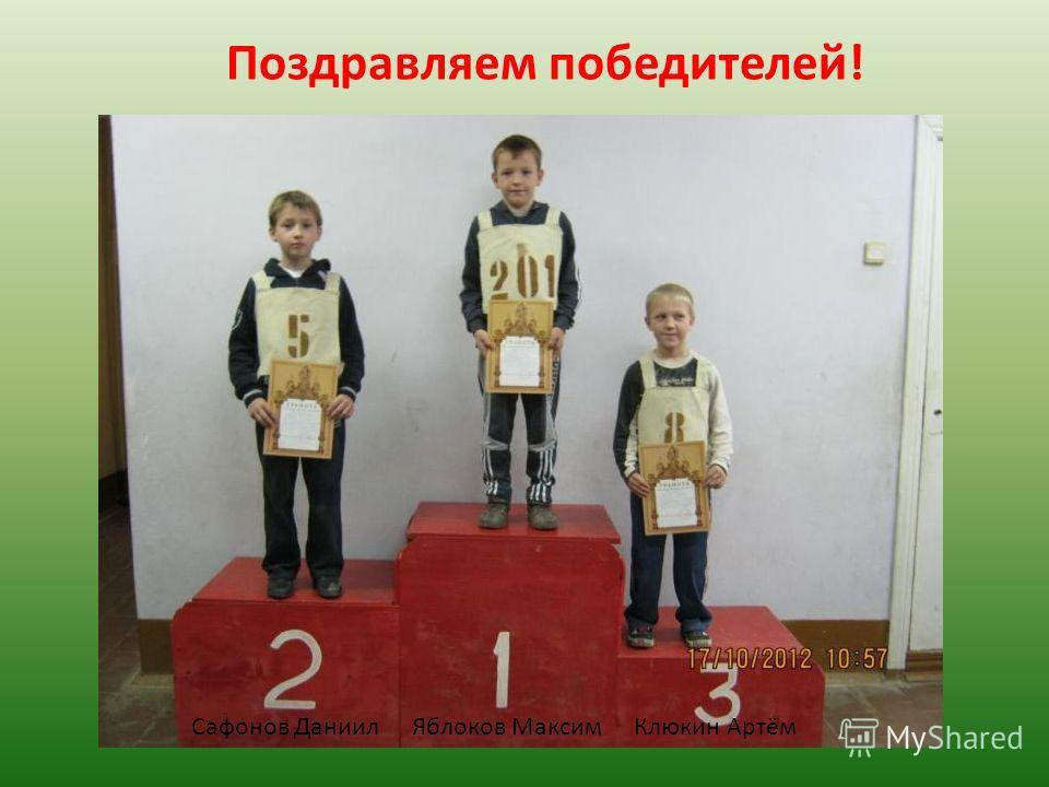 Поздравляем победителей! Сафонов ДаниилЯблоков МаксимКлюкин Артём