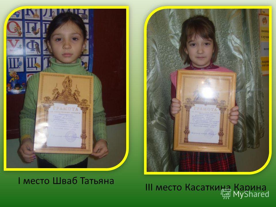 III место Касаткина Карина I место Шваб Татьяна