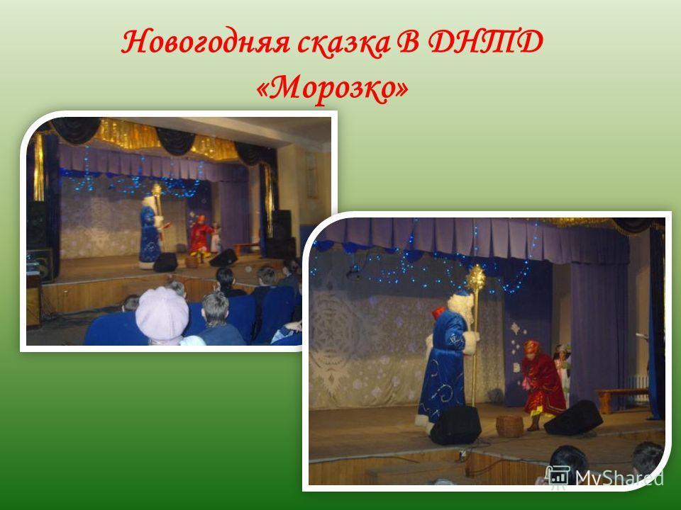 Новогодняя сказка В ДНТД «Морозко»