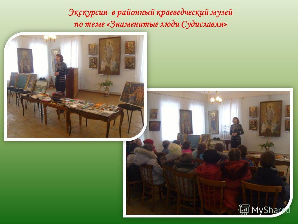 Экскурсия в районный краеведческий музей по теме «Знаменитые люди Судиславля»