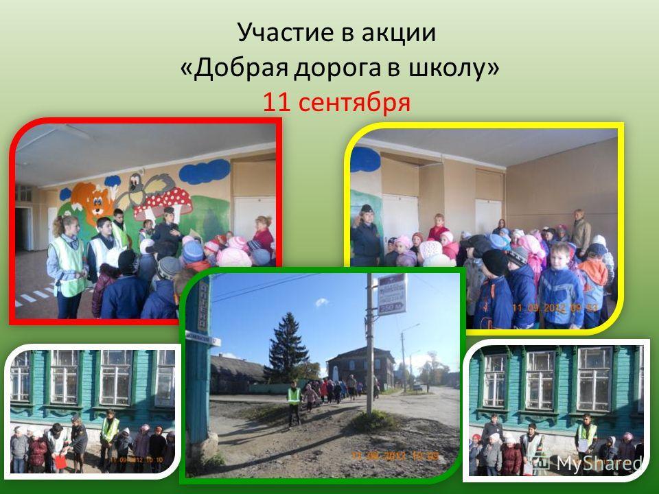 Участие в акции «Добрая дорога в школу» 11 сентября