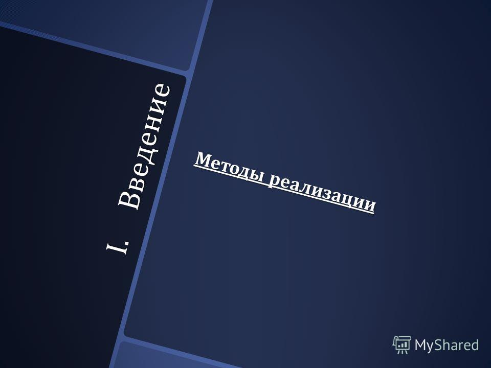 I.Введение Методы реализации