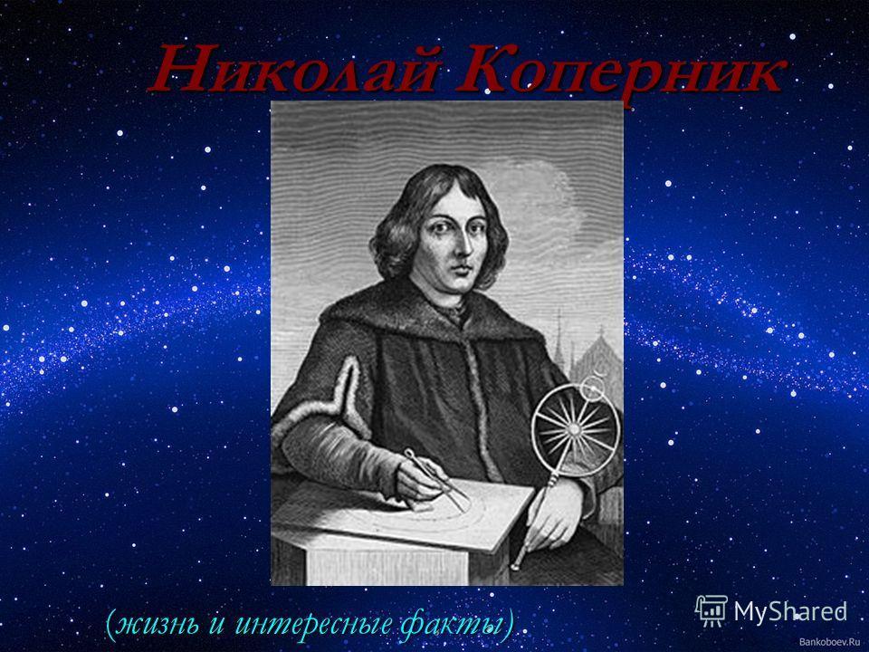 Николай Коперник (жизнь и интересные факты) (жизнь и интересные факты)