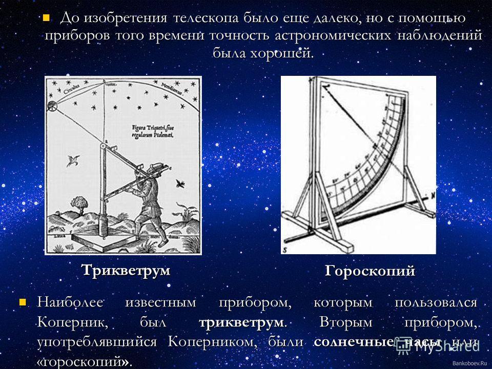 До изобретения телескопа было еще далеко, но с помощью приборов того времени точность астрономических наблюдений была хорошей. До изобретения телескопа было еще далеко, но с помощью приборов того времени точность астрономических наблюдений была хорош