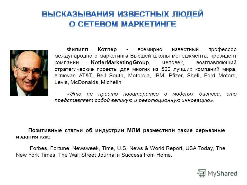Филипп Котлер - всемирно известный профессор международного маркетинга Высшей школы менеджмента, президент компании KotlerMarketingGroup, человек, возглавляющий стратегические проекты для многих из 500 лучших компаний мира, включая AT&T, Bell South,
