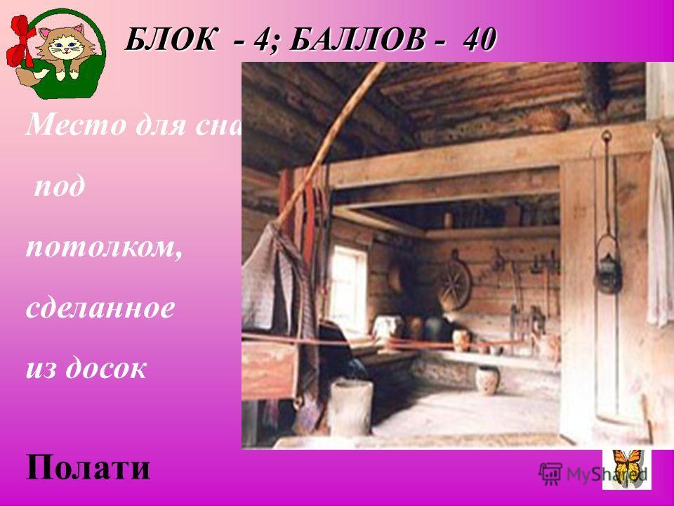 БЛОК - 4; БАЛЛОВ - 40 Место для сна под потолком, сделанное из досок Полати