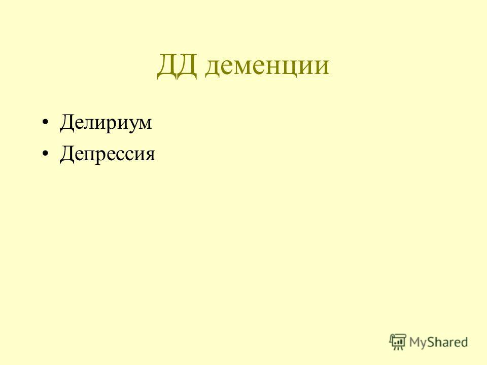 ДД деменции Делириум Депрессия