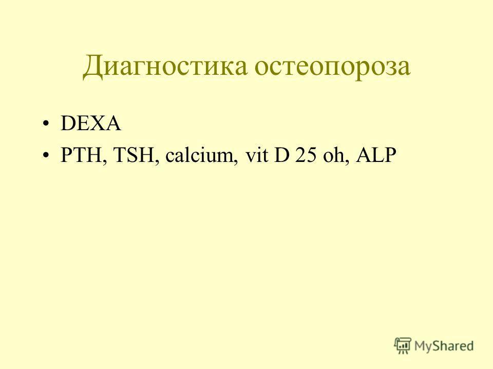 Диагностика остеопороза DEXA PTH, TSH, calcium, vit D 25 oh, ALP