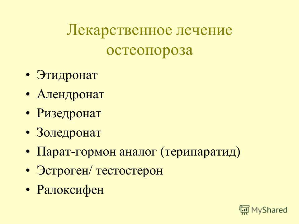 Лекарственное лечение остеопороза Этидронат Алендронат Ризедронат Золедронат Парат-гормон аналог (терипаратид) Эстроген/ тестостерон Ралоксифен