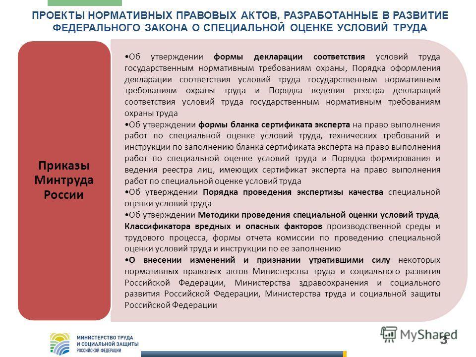 3 ПРОЕКТЫ НОРМАТИВНЫХ ПРАВОВЫХ АКТОВ, РАЗРАБОТАННЫЕ В РАЗВИТИЕ ФЕДЕРАЛЬНОГО ЗАКОНА О СПЕЦИАЛЬНОЙ ОЦЕНКЕ УСЛОВИЙ ТРУДА Об утверждении формы декларации соответствия условий труда государственным нормативным требованиям охраны, Порядка оформления деклар