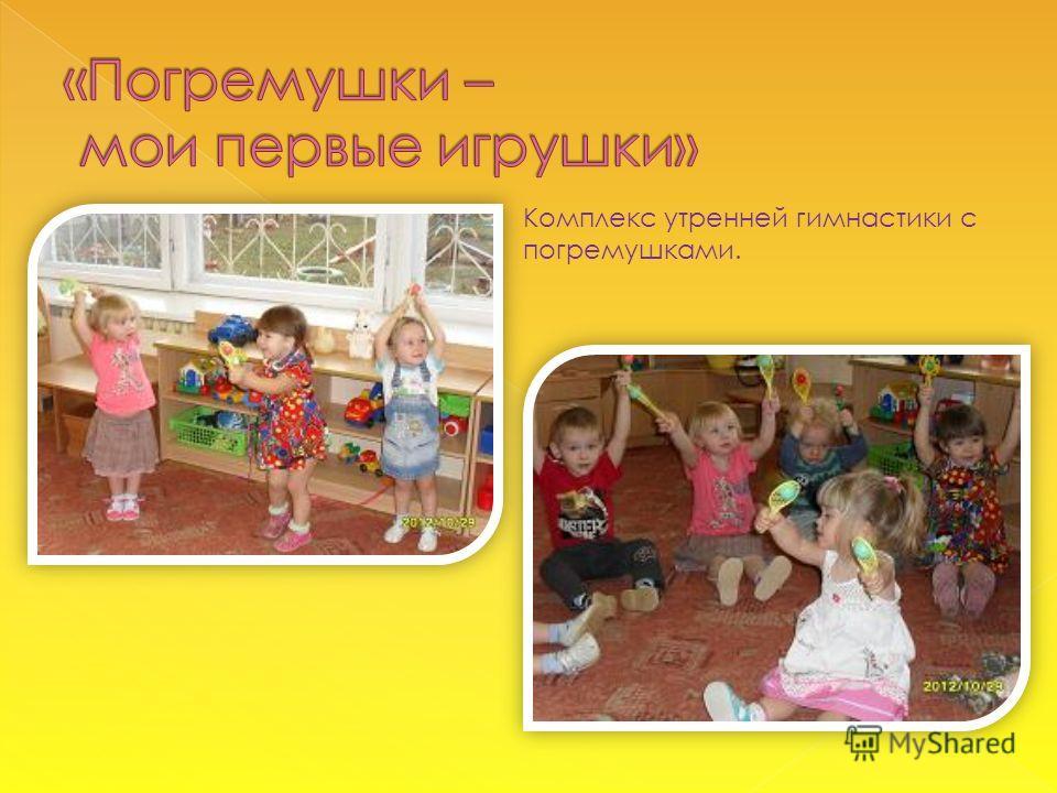 Ребёнок ценит игрушки и ухаживает за ними, проявляет к ним эмоционально положительное отношение; может разобраться в проблемно-игровых ситуациях; умеет пользоваться различными средствами изобразительного искусства; эмоционально откликается на музыкал