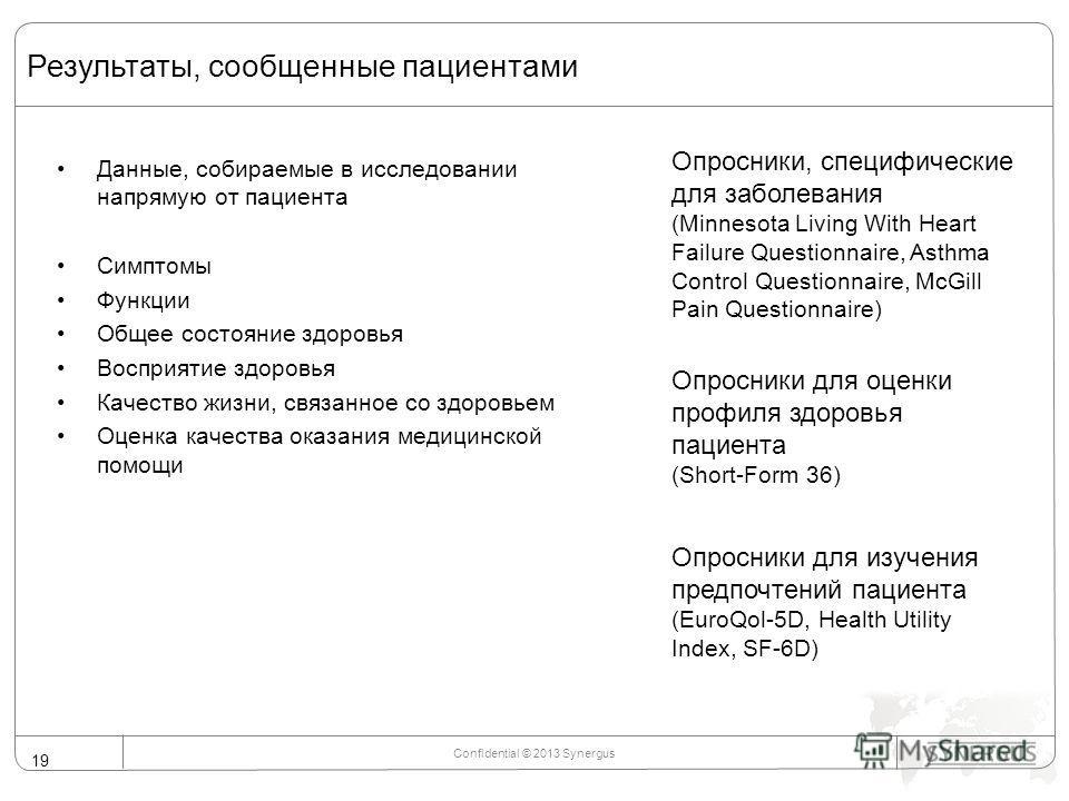 Результаты, сообщенные пациентами Данные, собираемые в исследовании напрямую от пациента Симптомы Функции Общее состояние здоровья Восприятие здоровья Качество жизни, связанное со здоровьем Оценка качества оказания медицинской помощи Confidential © 2