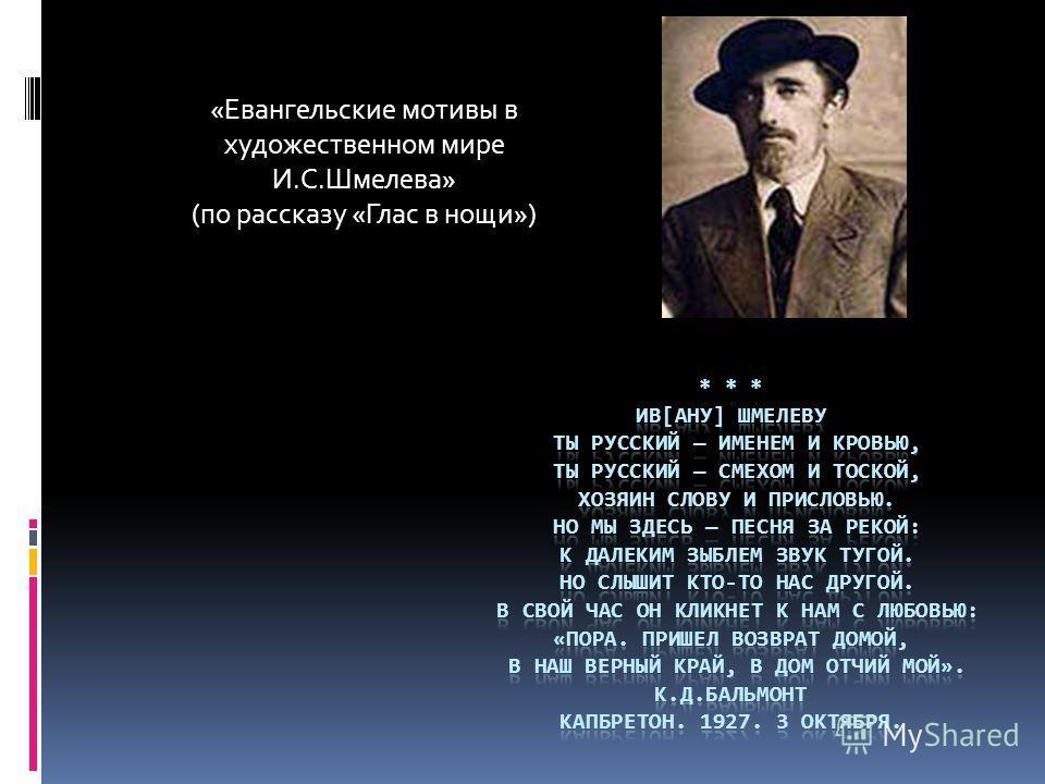 «Евангельские мотивы в художественном мире И.С.Шмелева» (по рассказу «Глас в нощи»)