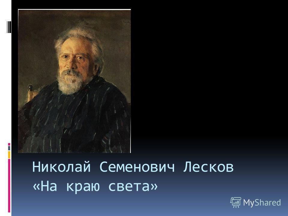Николай Семенович Лесков «На краю света»