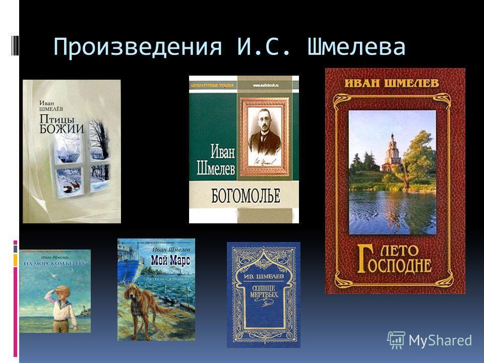 Произведения И.С. Шмелева