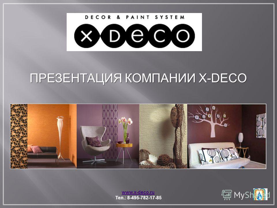 www.x-deco.ru Тел.: 8-495-782-17-85 ПРЕЗЕНТАЦИЯ КОМПАНИИ X-DECO