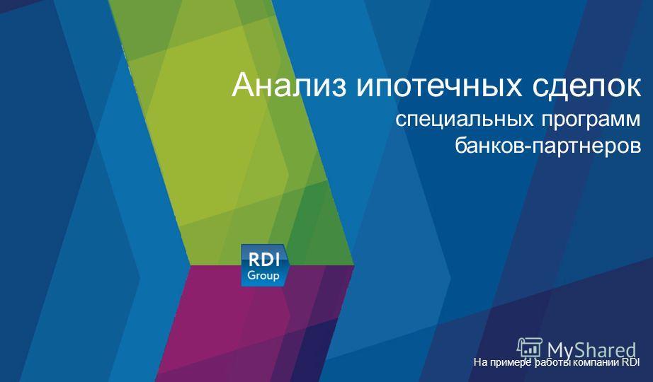 ЖК «Южное Видное» Анализ ипотечных сделок специальных программ банков-партнеров На примере работы компании RDI