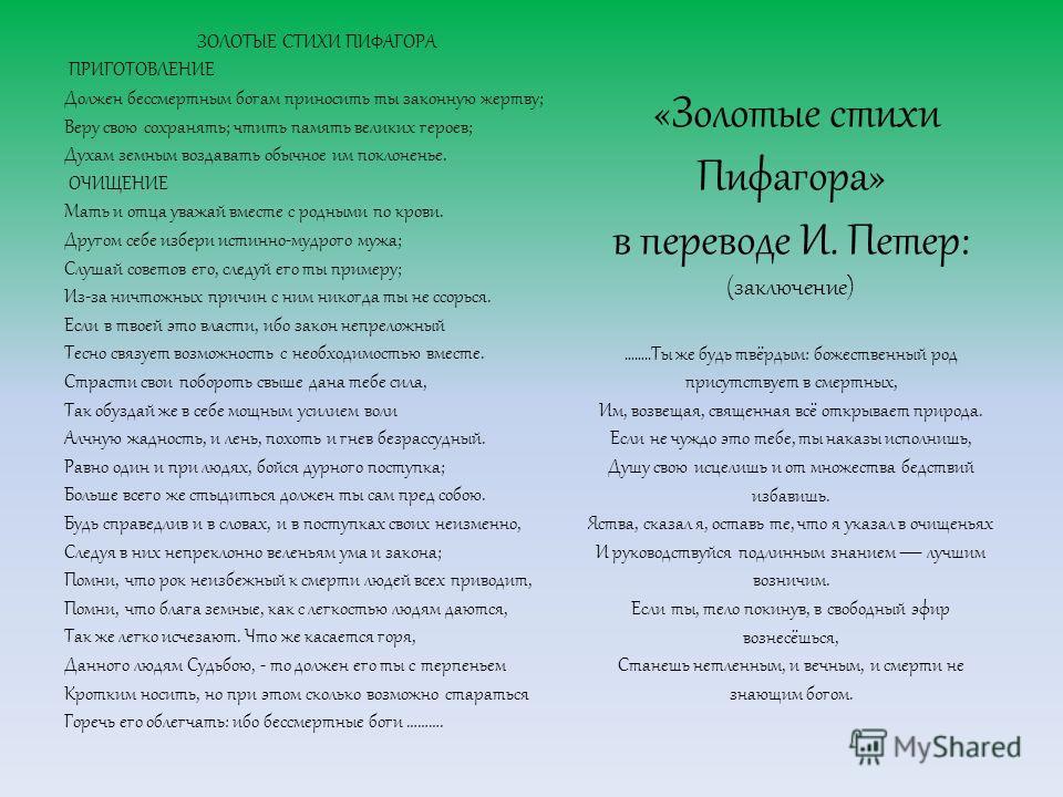 «Золотые стихи Пифагора» в переводе И. Петер: (заключение) …….. Ты же будь твёрдым: божественный род присутствует в смертных, Им, возвещая, священная всё открывает природа. Если не чуждо это тебе, ты наказы исполнишь, Душу свою исцелишь и от множеств