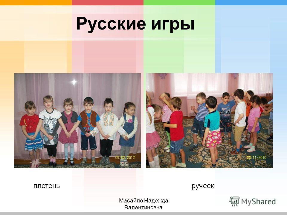 Русские игры Масайло Надежда Валентиновна плетеньручеек