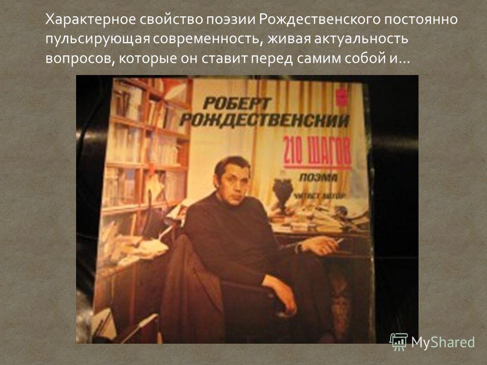 Характерное свойство поэзии Рождественского постоянно пульсирующая современность, живая актуальность вопросов, которые он ставит перед самим собой и...