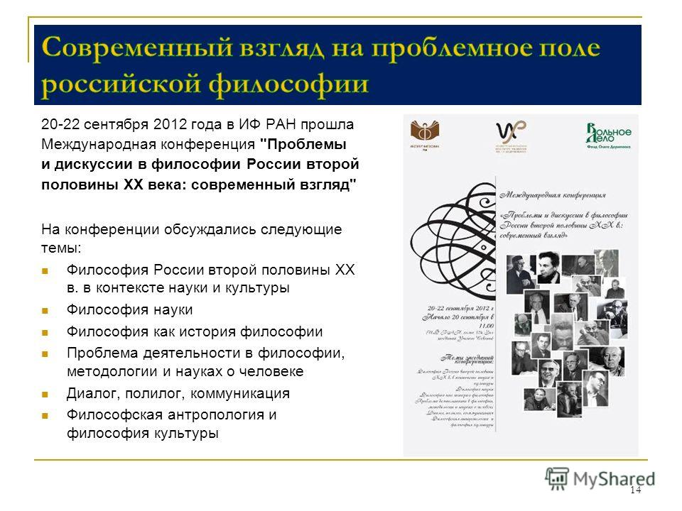 20-22 сентября 2012 года в ИФ РАН прошла Международная конференция