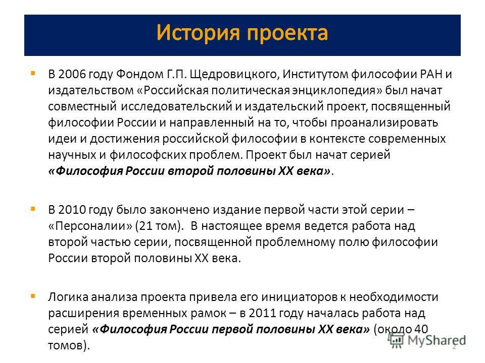 В 2006 году Фондом Г.П. Щедровицкого, Институтом философии РАН и издательством «Российская политическая энциклопедия» был начат совместный исследовательский и издательский проект, посвященный философии России и направленный на то, чтобы проанализиров