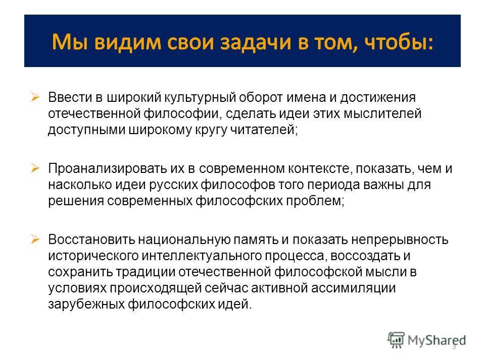 Ввести в широкий культурный оборот имена и достижения отечественной философии, сделать идеи этих мыслителей доступными широкому кругу читателей; Проанализировать их в современном контексте, показать, чем и насколько идеи русских философов того период