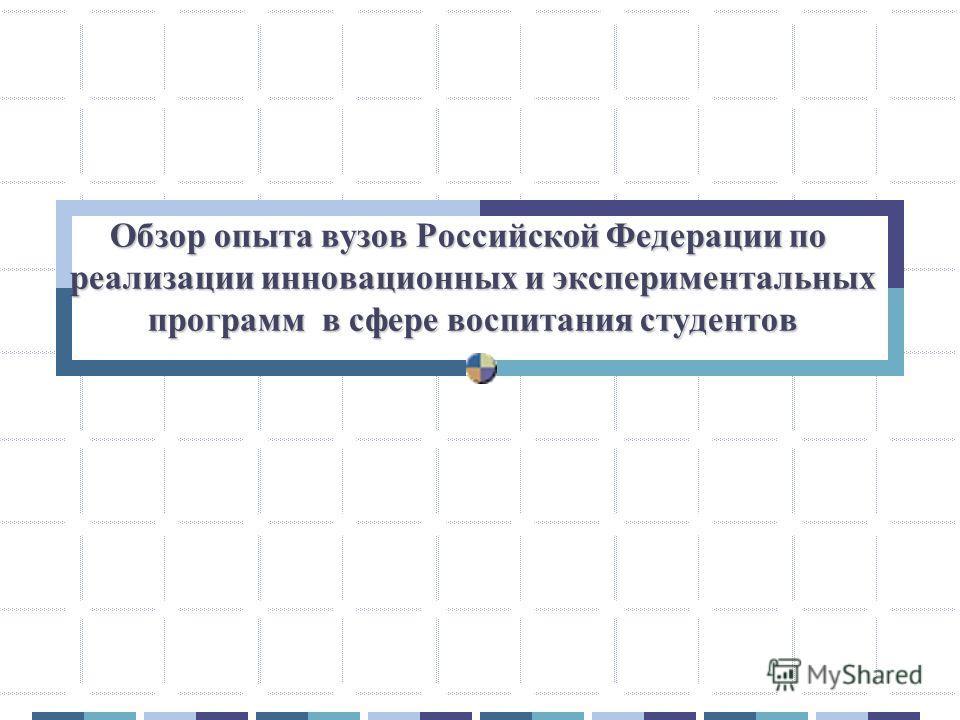 Обзор опыта вузов Российской Федерации по реализации инновационных и экспериментальных программ в сфере воспитания студентов