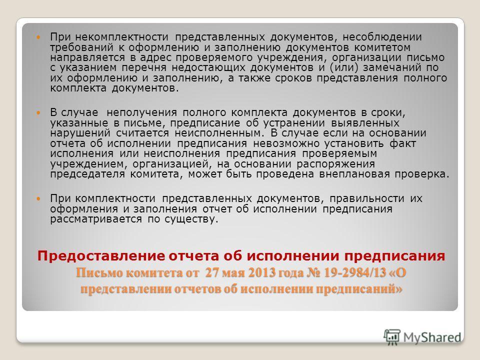 Письмо комитета от 27 мая 2013 года 19-2984/13 «О представлении отчетов об исполнении предписаний» Предоставление отчета об исполнении предписания Письмо комитета от 27 мая 2013 года 19-2984/13 «О представлении отчетов об исполнении предписаний» При