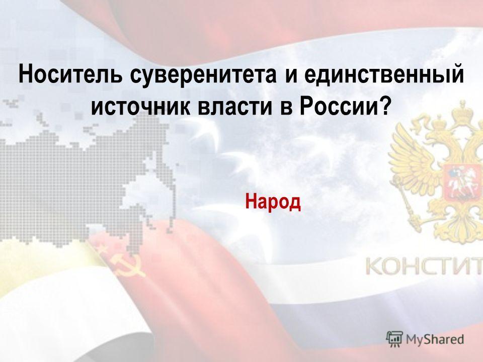 Носитель суверенитета и единственный источник власти в России? Народ