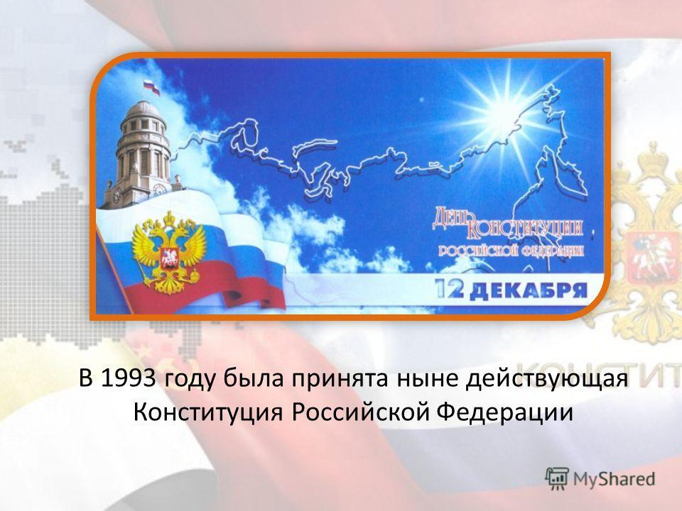 В 1993 году была принята ныне действующая Конституция Российской Федерации