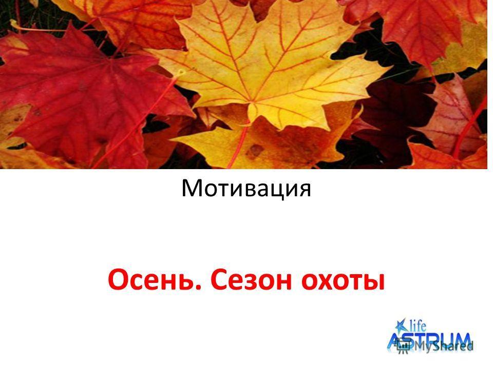 Мотивация Осень. Сезон охоты