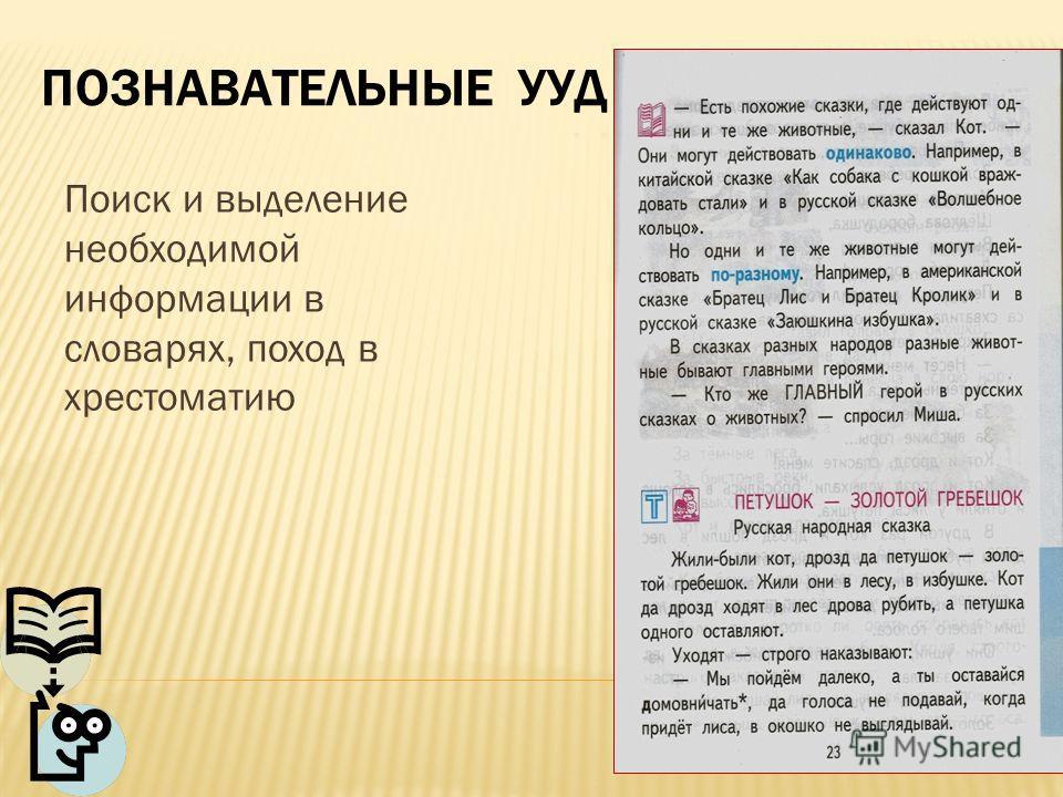 Поиск и выделение необходимой информации в словарях, поход в хрестоматию