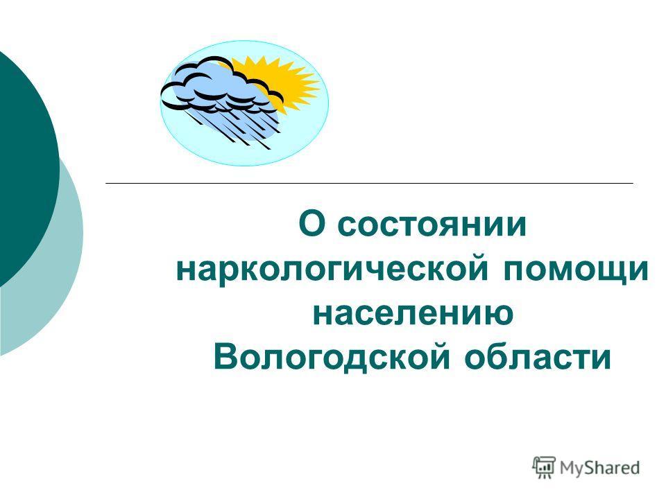 О состоянии наркологической помощи населению Вологодской области