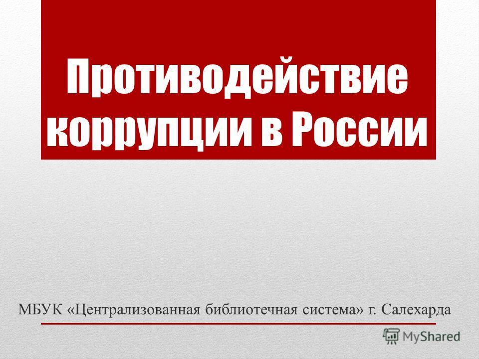 Противодействие коррупции в России МБУК «Централизованная библиотечная система» г. Салехарда