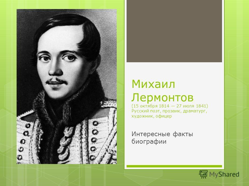 Михаил Лермонтов (15 октября 1814 27 июля 1841) Русский поэт, прозаик, драматург, художник, офицер Интересные факты биографии