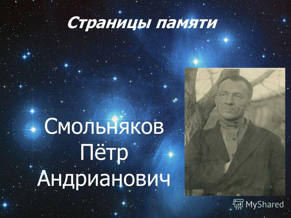 Страницы памяти Смольняков Пётр Андрианович