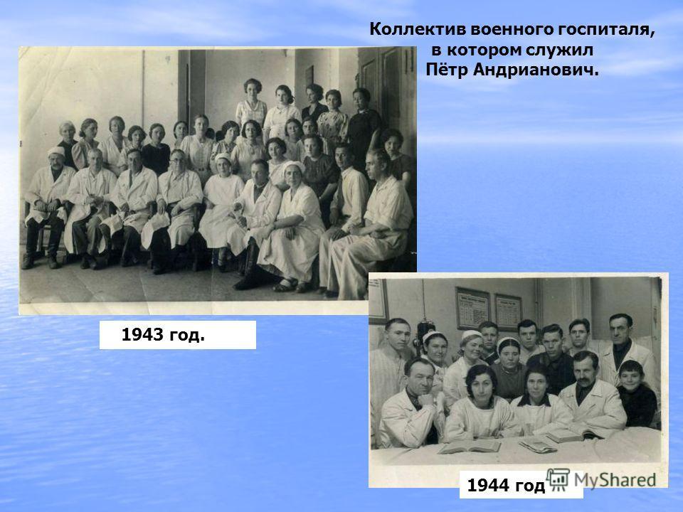 Коллектив военного госпиталя, в котором служил Пётр Андрианович. 1943 год. 1944 год