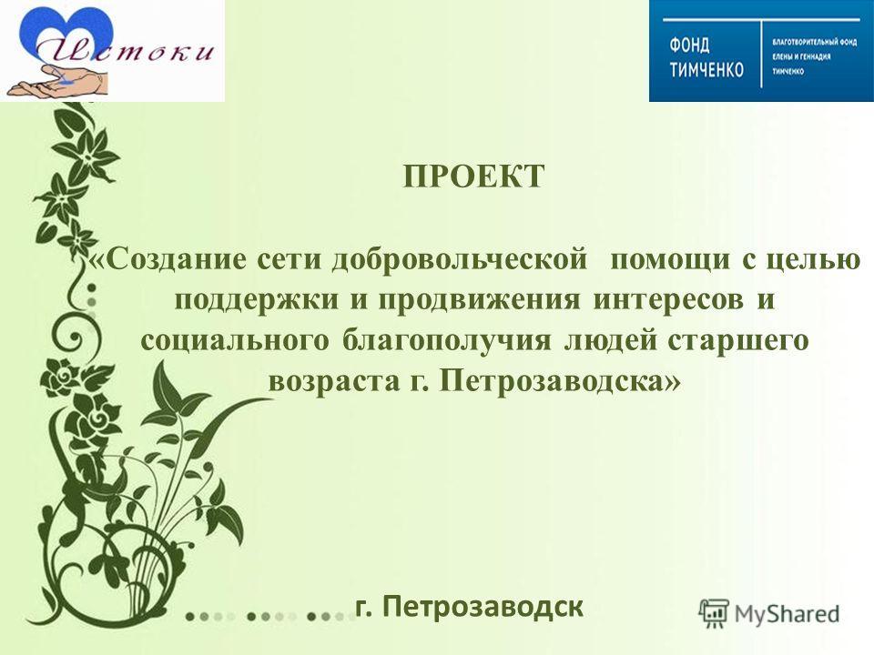 ПРОЕКТ «Создание сети добровольческой помощи с целью поддержки и продвижения интересов и социального благополучия людей старшего возраста г. Петрозаводска» г. Петрозаводск
