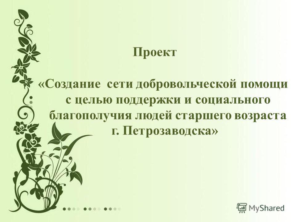 Проект «Создание сети добровольческой помощи с целью поддержки и социального благополучия людей старшего возраста г. Петрозаводска»
