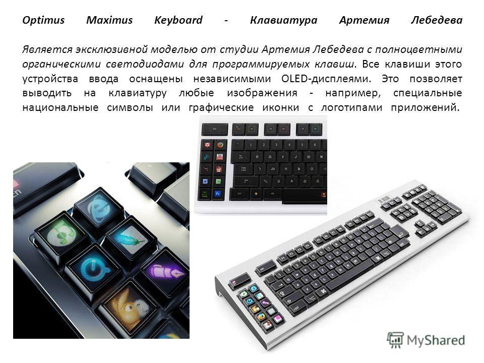 Optimus Maximus Keyboard - Клавиатура Артемия Лебедева Является эксклюзивной моделью от студии Артемия Лебедева с полноцветными органическими светодиодами для программируемых клавиш. Все клавиши этого устройства ввода оснащены независимыми OLED-диспл