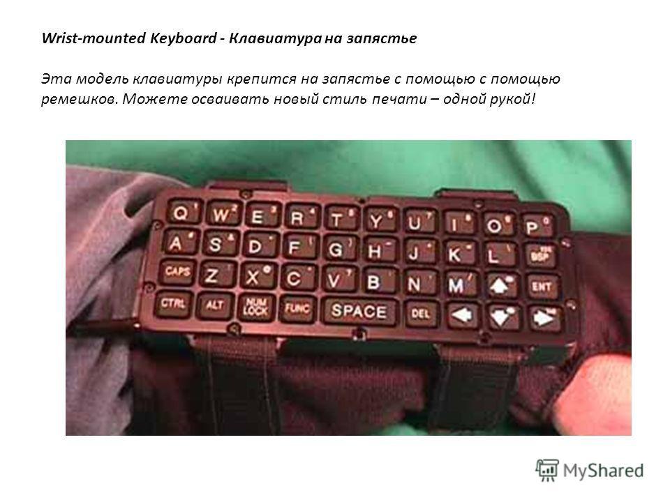 Wrist-mounted Keyboard - Клавиатура на запястье Эта модель клавиатуры крепится на запястье с помощью с помощью ремешков. Можете осваивать новый стиль печати – одной рукой!