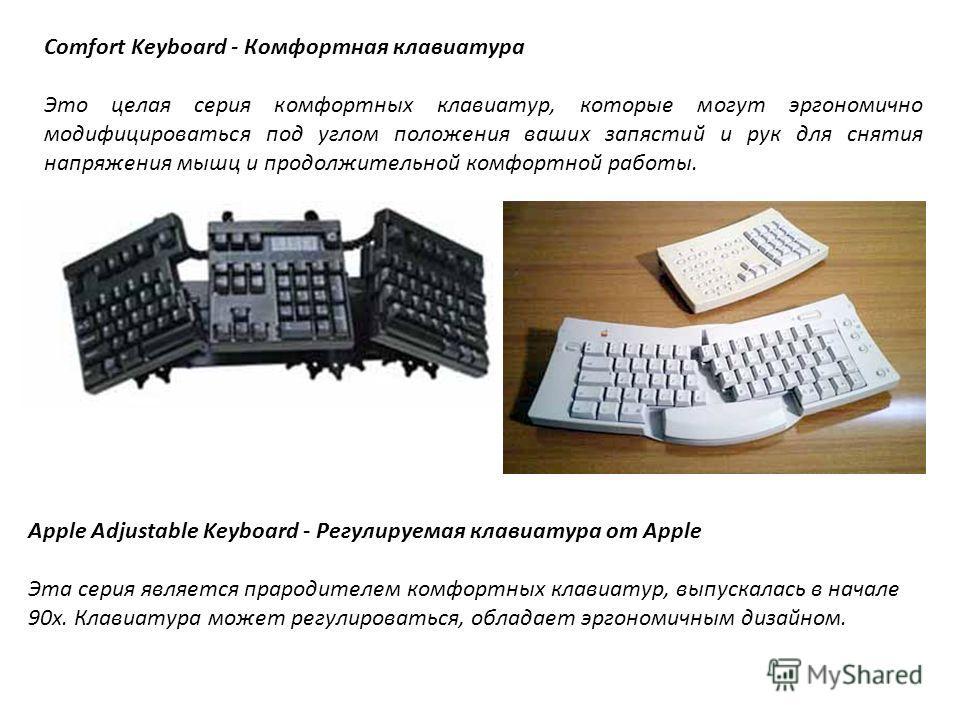 Comfort Keyboard - Комфортная клавиатура Это целая серия комфортных клавиатур, которые могут эргономично модифицироваться под углом положения ваших запястий и рук для снятия напряжения мышц и продолжительной комфортной работы. Apple Adjustable Keyboa