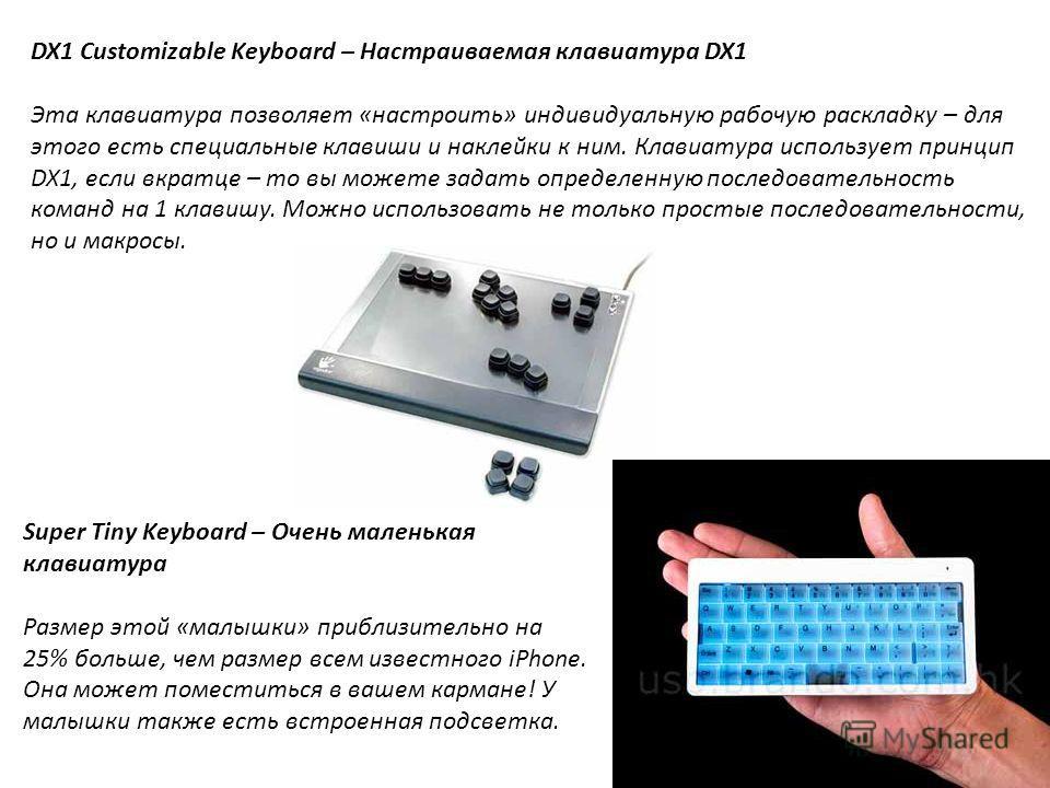 DX1 Customizable Keyboard – Настраиваемая клавиатура DX1 Эта клавиатура позволяет «настроить» индивидуальную рабочую раскладку – для этого есть специальные клавиши и наклейки к ним. Клавиатура использует принцип DX1, если вкратце – то вы можете задат