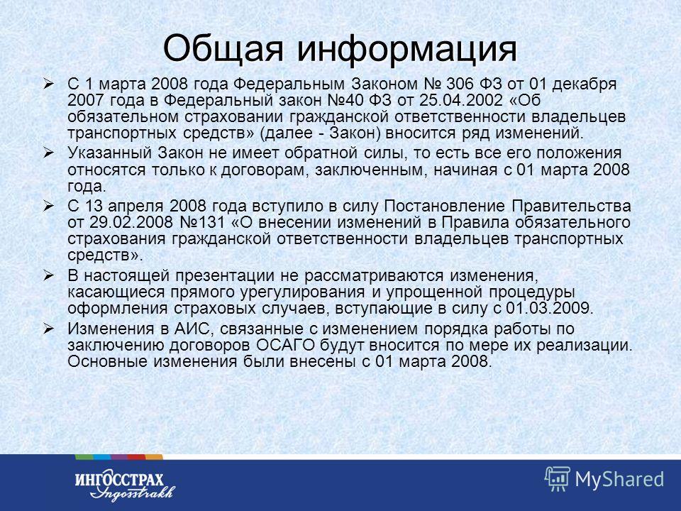 Изменения в ОСАГО с 01 марта 2008 Подготовлено Управлением поддержки розничного бизнеса ОСАО «Ингосстрах» 25 августа 2008